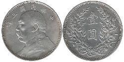 1 Yuan 中华人民共和国 銀 Юань Шикай