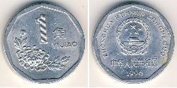 1 Yuan Volksrepublik China Aluminium