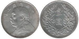 1 Yuan Volksrepublik China Silber Юань Шикай