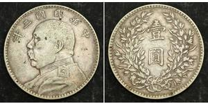 1 Yuan / 1 Dólar República Popular China Plata Yuan Shikai (1859 - 1916)