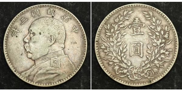 1 Yuan / 1 Dollar China Silver Yuan Shikai (1859 - 1916)
