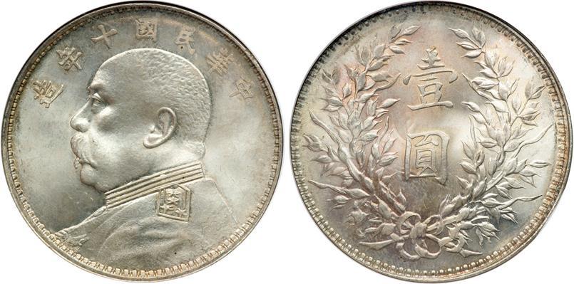 1 Yuan 1 Dollar 1921 China Silver Yuan Shikai 1859