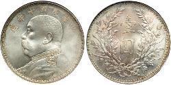 1 Yuan / 1 Dollaro Cina Argento Yuan Shikai (1859 - 1916)