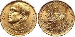 2000 Yuan Taiwan Oro