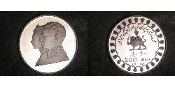 200 Rial Iran Silver
