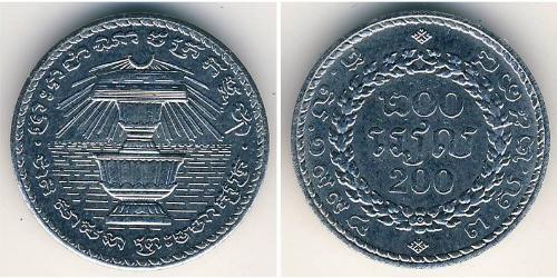 200 Riel Cambodia Steel