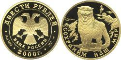 200 Ruble Russian Federation (1991 - ) Gold