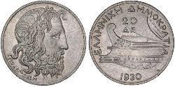 20 Драхма Друга Грецька Республіка  (1924 - 1935) Срібло