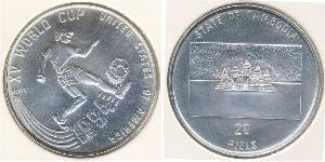 20 Риель Камбоджа Серебро