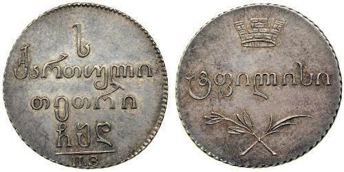 20 Copeca / 1 Abazi Impero russo (1720-1917) Argento