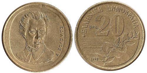 20 Drachma Hellenic Republic (1974 - ) Brass