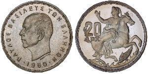 20 Drachma Kingdom of Greece (1944-1973) Silver Paul of Greece (1901 - 1964)