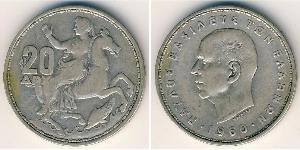 20 Drachma Kingdom of Greece (1944-1973) Silver Paul of Greece (1901 - 1964)