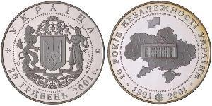 20 Hryvnia 乌克兰 銀