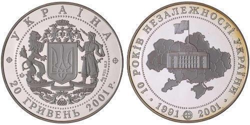 20 Hryvnia Ucraina (1991 - ) Argento