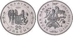 20 Hryvnia Ukraine (1991 - ) Silver