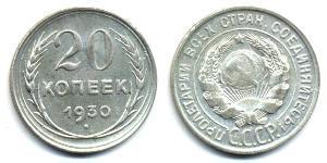 20 Kopeck 苏联 (1922 - 1991)