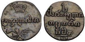 20 Kopeck / 1 Abazi Russian Empire (1720-1917) Silver