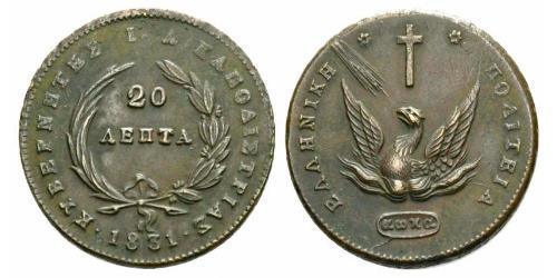 20 Lepta 希腊 銅