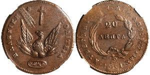 20 Lepta Greece Copper
