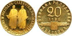 20 Lev Bulgaria Gold