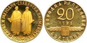20 Lev Bulgarie Or