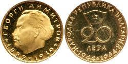 20 Lev Bulgaria Oro