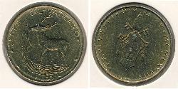 20 Lira Vatican (1926-) Brass