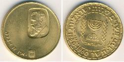 20 Lira Israel (1948 - ) Gold