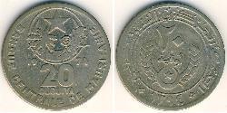 20 Ouguiya Mauretanien Kupfer/Nickel