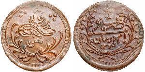 20 Piastre Sudan Bronze/Copper