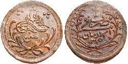 20 Piastre Sudan Bronze/Kupfer