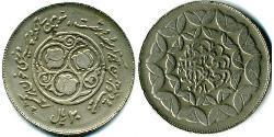 20 Rial Iran Kupfer/Nickel