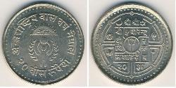 20 Rupee Nepal Silver