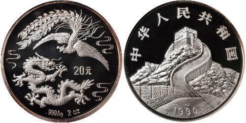 20 Yuan Chine