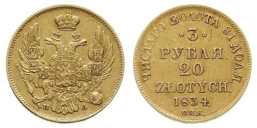 20 Zloty / 3 Ruble 俄罗斯帝国 (1721 - 1917) 金 Nicholas I of Russia (1796-1855)