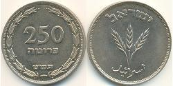 250 Pruta Israel (1948 - ) Copper/Nickel