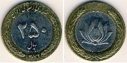 250 Rial Iran Bimetal