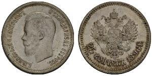 25 Копейка Российская империя (1720-1917) Серебро Николай II (1868-1918)