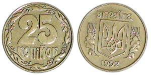 25 Копійка Україна (1991 - ) Латунь