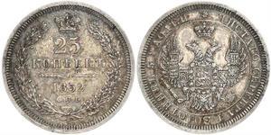 25 Копійка Російська імперія (1720-1917) Срібло Микола I (1796-1855) / Олександр II (1818-1881)