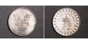 25 Риал Иран Серебро