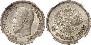 25 Kopeck 俄罗斯帝国 (1721 - 1917) 銀 尼古拉二世 (俄罗斯) (1868-1918)