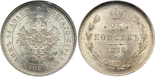 25 Kopeck 俄罗斯帝国 (1721 - 1917) 銀 亚历山大二世 (俄国) (1818-1881)