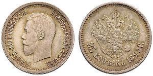 25 Kopeck Empire russe (1720-1917) Argent Nicolas II (1868-1918)