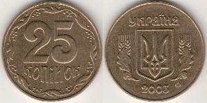 25 Kopeck Ucrayena (1991 - ) Laiton