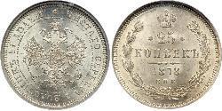 25 Kopeck Russian Empire (1720-1917) Silver Alexander II of Russia (1818-1881)