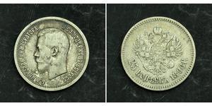 25 Kopeck Russian Empire (1720-1917) Silver Nicholas II (1868-1918)