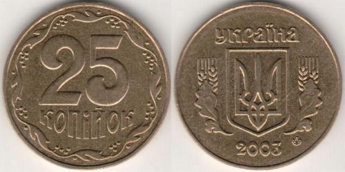 25 Kopek Ucrania (1991 - ) Latón