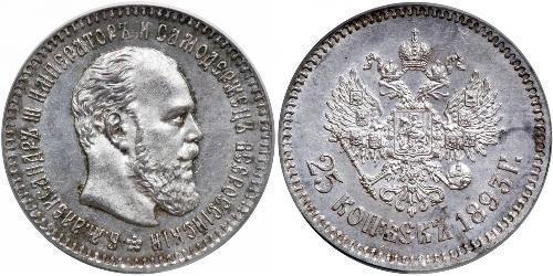 25 Kopek Imperio ruso (1720-1917) Plata Alejandro III (1845 -1894)